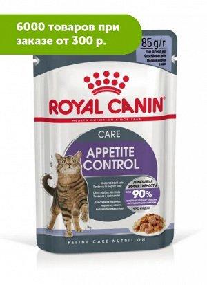 Royal Canin Appetite Control Care влажный корм для кошек контроль аппетита 85гр в желе пауч