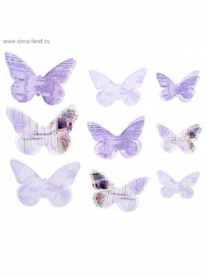 Набор декоративных бабочек Прованс 18 шт (5;5*3;5см; 7;5*5;5см; 9;5*6см)
