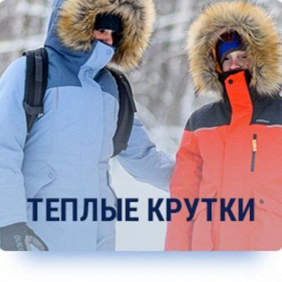 Decathlon❄Зимняя одежда, термобелье 🎿Лыжные склоны ждут 🏂⛷  — Куртки для взрослых — Лыжные костюмы