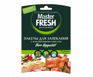 Master FRESH Пакеты для запекания 5 штук (50шт)