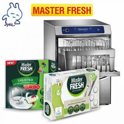 Подарки! На100ящие скидки на товары для чистоты и красоты — MASTER FRESH — Для посудомоечных машин