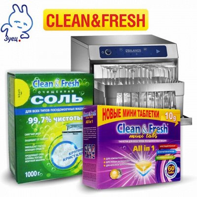 На100ящие скидки на товары для чистоты и красоты — Для женщин, а не посудомоек — Для посудомоечных машин