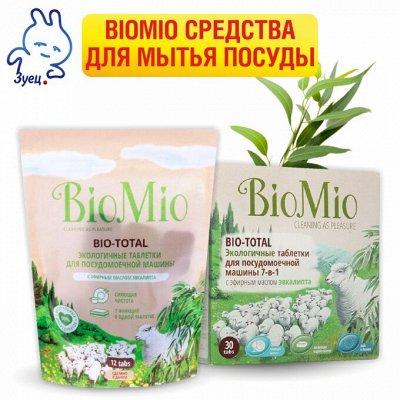 Новинки и скидки от MASTER FRESH — BioMio экологичные средства для мытья посуды — Для посудомоечных машин