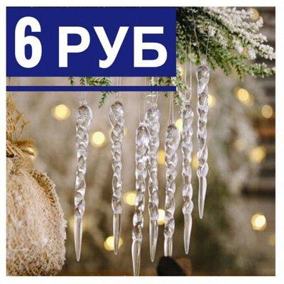 Новогодняя🌲Сувениры и подарки! Товары для дома от 5 рублей