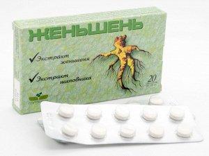 Женьшень 20 таб х 0,2 г(укрепляющее средство, адаптоген)