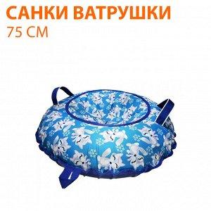 Санки - ватрушка (Принт) 75 см