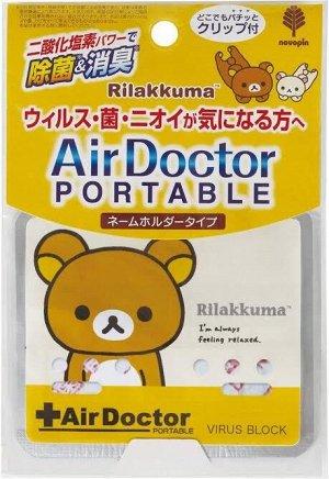 Блокатор вирусов детский Air Doctor PORTABLE RILAKKUMA