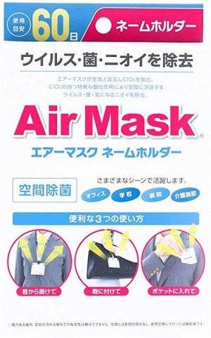 Блокатор вирусов портативный Air Mask, на 60 дней