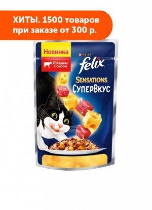 Felix Sensations влажный корм для кошек Супер Вкус Говядина Сыр 75гр пауч