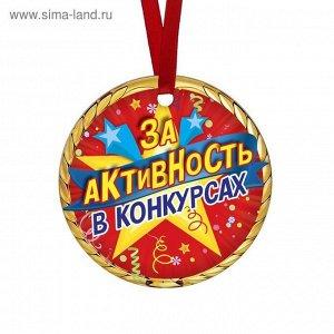 Медаль - магнит За активность в конкурсах звезды диам 7 см
