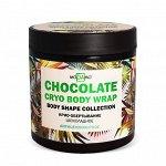 Шоколадное крио-обертывание антицеллюлитное BODY SHAPE COLLECTION