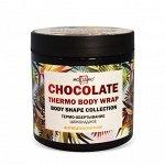 Шоколадное термо-обертывание антицеллюлитное BODY SHAPE COLLECTION