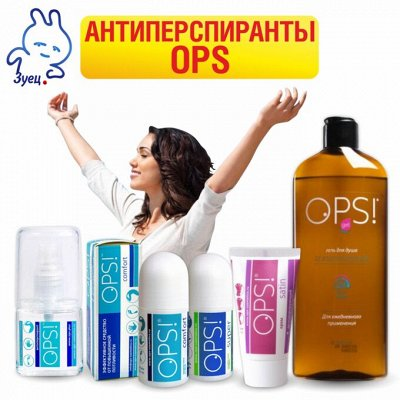 Если нужно срочно: товары ежедневного спроса  — НОВИНКА! Антиперспиранты OPS! — Красота и здоровье