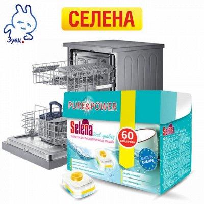 Новинки и скидки от MASTER FRESH — Селена — Для посудомоечных машин