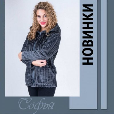 Софья ▶ ▷ Трикотаж с 36 по 72 размер ▷ — Супер новинки! — Рубашки и блузы