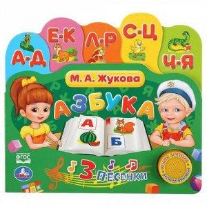 """Книжка озвуч. """"Умка"""" Азбука М.А.Жукова (1 кнопка-3 песенки и закладки),21,5*19,5 см"""