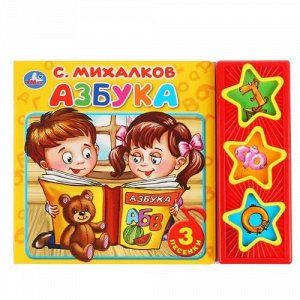"""Книжка озвуч. """"Умка"""" Азбука. С. Михалков (3 муз. кнопки), 20,6*15 см"""