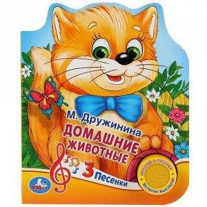 """Книжка озвуч. """"Умка"""" Домашние животные. М.Дружинина ( кнопка- песенки),15*18,5 см"""