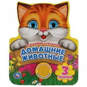 """Книжка озвуч. """"Умка"""" Домашние животные.В.Степанов (1 кнопка-3 песенки),15*18,5 см"""