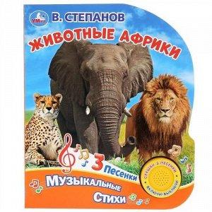 """Книжка озвуч. """"Умка"""" Животные Африки.В.Степанов (1 кнопка-3 песенки)15,2*18,5 см"""