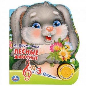 """Книжка озвуч. """"Умка"""" М.Дружинина. Лесные животные (1 кнопка-3 песенки),15*18,5 см"""
