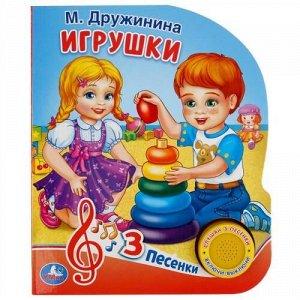 "Книжка озвуч. ""Умка"" М.Дружинина.Игрушка (1 кнопка-3 песенки),15*18,5 см"