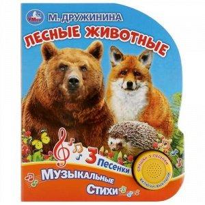 """Книжка озвуч. """"Умка"""" М.Дружинина.Лесные животные (1 кнопка-3 песенки)15,2*18,5 см"""
