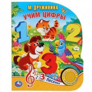 """Книжка озвуч. """"Умка"""" М.Дружинина.Учим цифры (1 кнопка-3 песенки),15*18,5 см"""