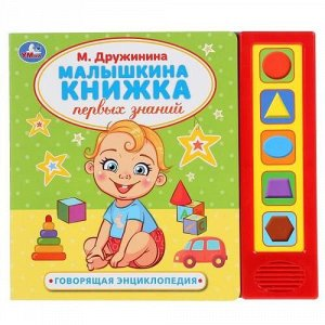 "Книжка озвуч. ""Умка"" Малышкина книжка М. Дружинина (5 звук. кнопок),20*17,5 см"