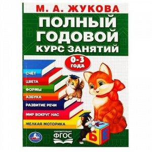 "Годовой курс занятий 0-3 года М.А. Жукова ""Умка"" 96стр"