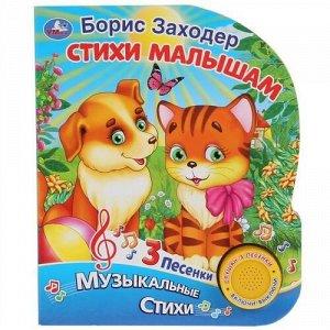 """Книжка озвуч. """"Умка"""" Стихи малышам.Борис Заходер (1 кнопка-3 песенки),15,2*18,5 см"""