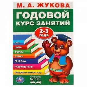 "Книжка ""Умка"" М.А. Жукова.Годовой курс занятий 2-3 года (Годовой курс занятий) 20,5*28 см"