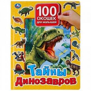 """Книжка """"Умка"""" Тайны динозавров.100 окошек для малышей ,22,5*28,2 см"""
