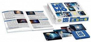 Игра настольная МЕМО Космос  (50 карточек),17*11,8*3,3 см