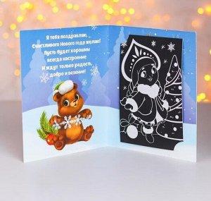 """Гравюра-открытка с металлическим эффектом-радуга """"Снегурочка"""" *"""