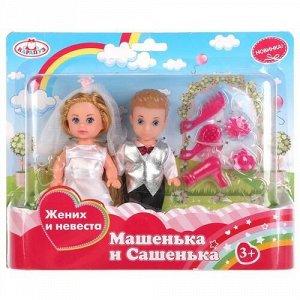 "Набор из 2-х кукол ""Карапуз"" Машенька и Сашенька, 12 см (жених и невеста), блист. 19*23*6 см"
