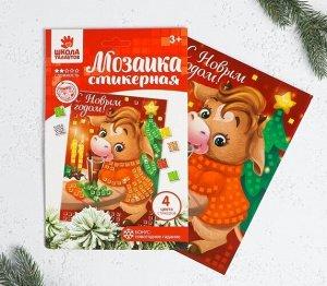 """Мозаика стикерная """"С Новым годом!"""" Бык у елки, EVA стикеры *"""