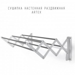 Сушилка настенная раздвижная Artex 3-004