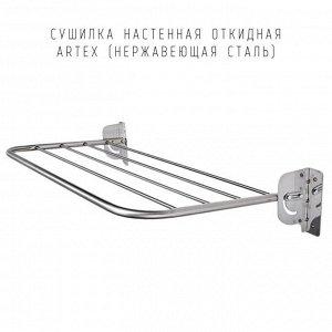 Сушилка настенная откидная  Artex 3-006