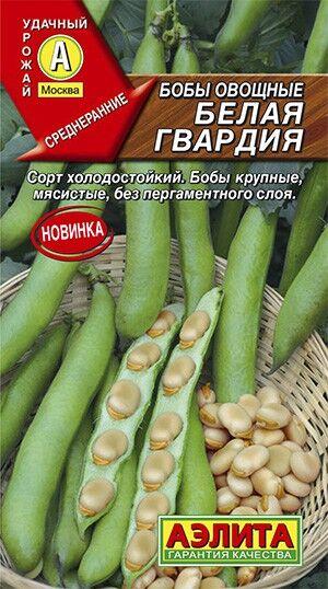 Бобы овощные Белая гвардия