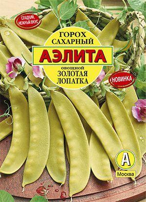 Горох Золотая лопатка (овощной)