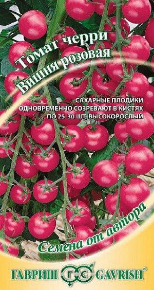 Томат Вишня розовая (черри)