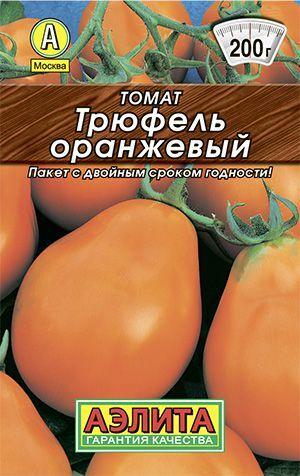 Томат Трюфель оранжевый