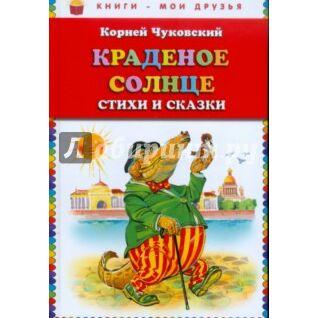 Журналы для всех! — КНИГИ ДЛЯ ДЕТЕЙ ЭКСМО 2 часть — Детская литература