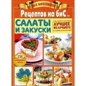 Уцененные журналы по супер-ценам — РЕЦЕПТЫ — Журналы