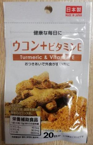 Куркума+витамин Е