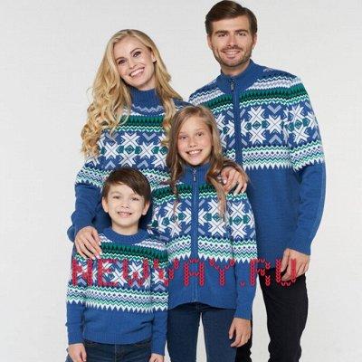 Трикотаж Ф*Е*М*И*N*A — РАСПРОДАЖА -60%! — Family Look (Готовимся к зимним фотосессиям) — Одежда