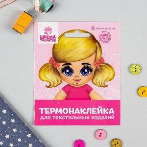 Термонаклейка для декорирования текстильных изделий «Кукла Юля» 6,5х6,3 см