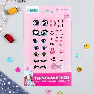 Термонаклейка для декорирования текстильных изделий «Создай свою куклу» №3, 15×10 см