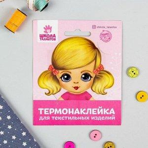 """Термонаклейка для декорирования текстильных изделий """"Кукла Варвара"""", 6,5*6,3 см"""